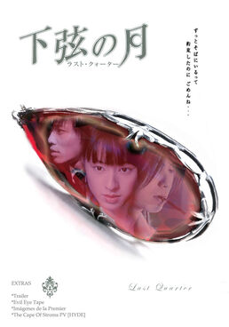 Kagen no tsuki poster