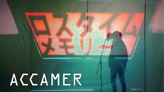 じん ロスタイムメモリー Covered by ACCAMER