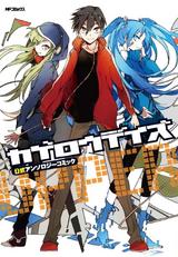 Kagerou Daze Anthology Comics