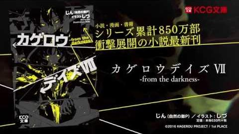 KCG文庫『カゲロウデイズⅦ -from the darkness-』新刊告知PV