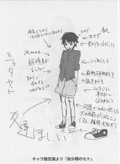 Kagerou Daze III -the children reason- Bonus 12 (JPN)