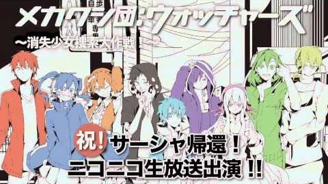 【メカクシ団:ウォッチャーズ】 祝!サーシャ帰還♪ 「ご挨拶」生放送!