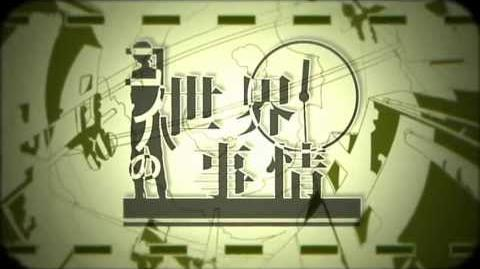 【じん】コノハの世界事情【MV】