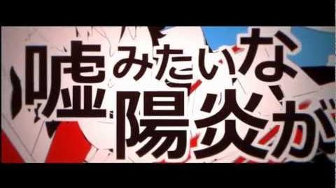 【じん】カゲロウデイズ【MV】