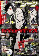 Comic Gene julio 2015