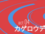 Mekakucity Actors - Episode 04