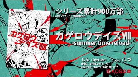 KCG文庫『カゲロウデイズVIII -summer time reload-』