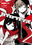 Kagerou Daze - Volume 11