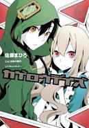 Kagerou Daze - Volume 6
