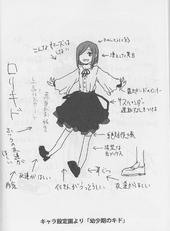 Kagerou Daze III -the children reason- Bonus 13 (JPN)