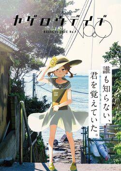 Kagerou Daze No9 8 15 19