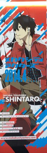 Shintarobanner