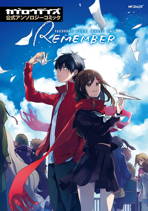 Kagepro Remember