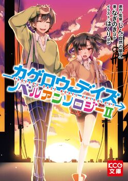 Novel II
