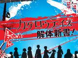 Kagerou Daze Disintegration Book