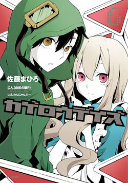 Kagerou Daze Volume06