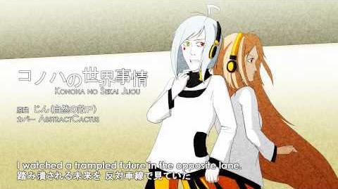 Piko Utatane & IA - Konoha no Sekai Jijou