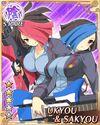 Ukyou and Sakyou2