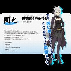 Senkō (New)