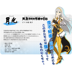 Gekkō (New)