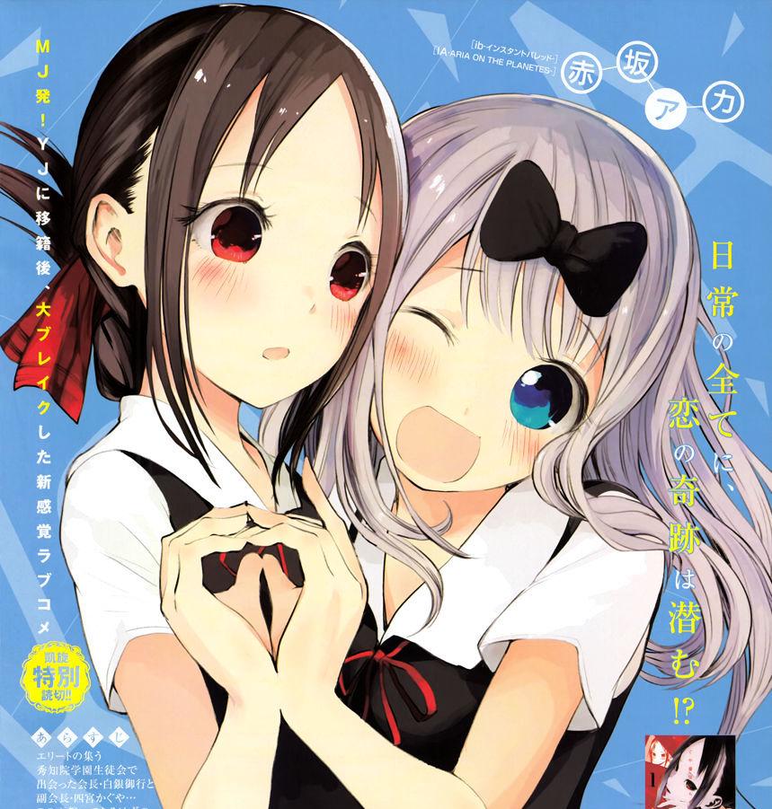 Kaguya Sama Love Is War Manga Chapter 4: Chika Fujiwara/Image Gallery