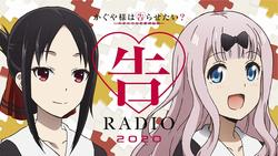 KokuRadio 2020 Splash