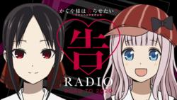 KokuRadio Road to 2020 Splash