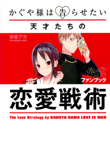 Fanbookcover