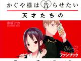 Kaguya-sama wa Kokurasetai Fanbook