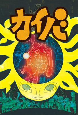 Kaiba poster