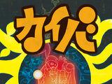Kaiba (animation)