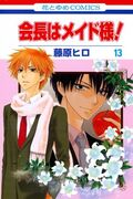 Maid sama volume 13 cover