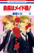 Maid Sama volume 10 cover
