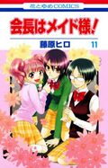 Maid Sama Volume 11 cover