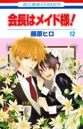Maid Sama volume 12 cover
