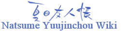 Natsume Yuujinchou Wiki-wordmark