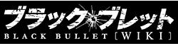 Black Bullet Wiki-wordmark