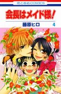 Maid Sama Volume 4 cover