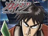 Ultimate Survivor Kaiji (Anime)