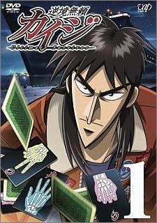 kaiji anime