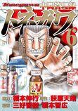 Tonegawa volume06