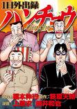 Ichinichi volume04