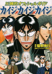 Kaiji official guide