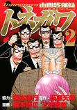 Tonegawa volume02