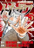Tonegawa volume05