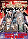 Tonegawa volume04