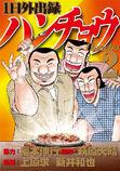 Ichinichi volume02