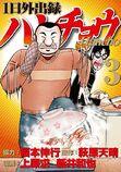 Ichinichi volume03