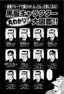 Kurofuku chart