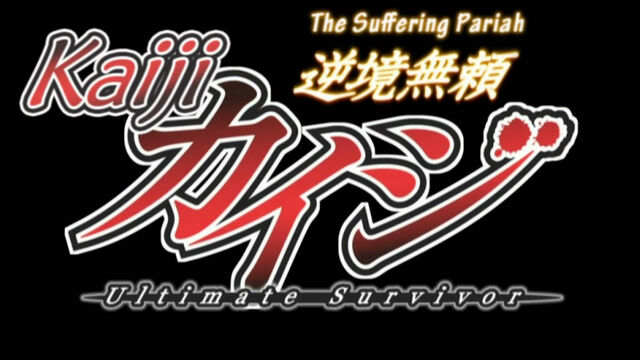 File:Kaiji title.jpg
